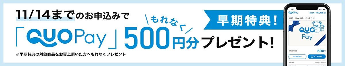 早期特典! 11/14までのお申込みで「QUOPay」500円分もれなくプレゼント!