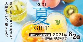 2021 お中元