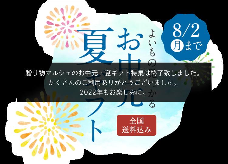 よいもの見つかるお中元夏ギフト 全国送料込み 8/2(月)まで