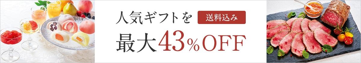 人気ギフトを送料込み最大43%OFF